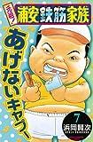 元祖! 浦安鉄筋家族 7 (少年チャンピオン・コミックス)