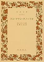ドン・フワン・テノーリオ (岩波文庫 赤 722-1)