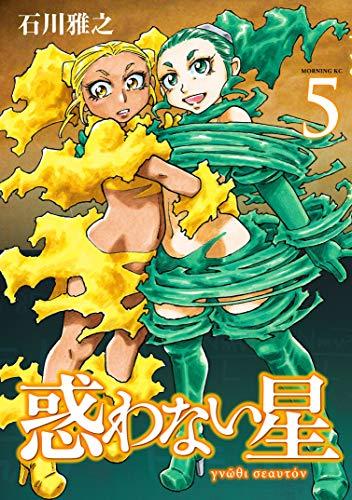 惑わない星(5) (モーニングコミックス)