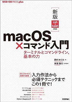 [西村 めぐみ, 新居 雅行]の[新版 zsh&bash対応]macOS×コマンド入門 ──ターミナルとコマンドライン、基本の力 WEB+DB PRESS plus