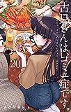 古見さんは、コミュ症です。(20) (少年サンデーコミックス)