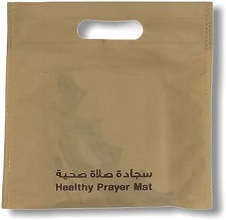 سجادة صلاة للجيب - Portable Pocket Prayer Mat