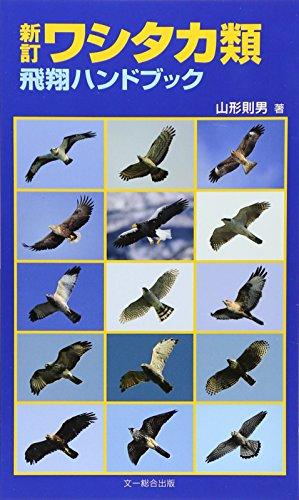 新訂 ワシタカ類飛翔ハンドブックの詳細を見る