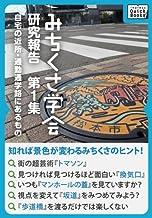 表紙: みちくさ学会 研究報告第1集 自宅の近所・通勤通学路にあるもの (impress QuickBooks)   みちくさ学会