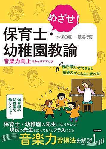 めざせ!保育士・幼稚園教諭 〜音楽力向上でキャリアアップ