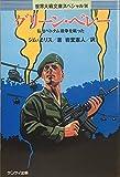グリーン・ベレー―私はベトナム戦争を戦った (世界大戦文庫スペシャル)