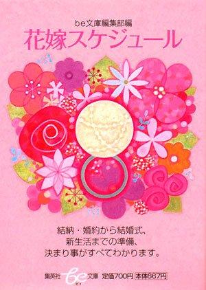 花嫁スケジュール (be文庫)