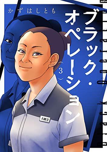 ブラック・オペレーション 3