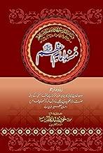 Mustanid Imam-e-Azam