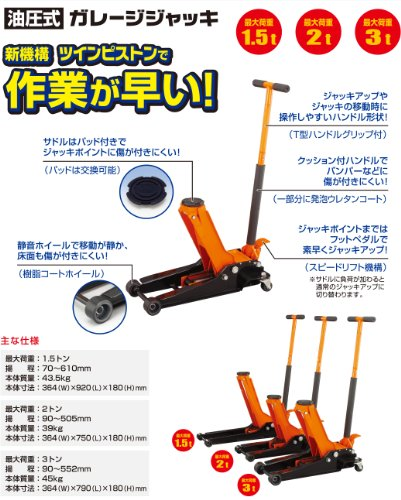 ガレージジャッキ 3トン No.1387