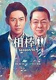 相棒 season16 中