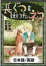 長ぐつをはいたネコ 【日本語/英語】 (きいろいとり文庫)