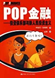 [ New Genuine ] POP ??Finance - Investment Investment Club and the New People's doctrine Harrington 9787118(Chinese Edition)