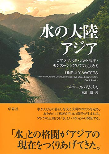 水の大陸 アジア: ヒマラヤ水系・大河・海洋・モンスーンとアジアの近現代