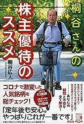 桐谷さんの株主優待のススメ (単行本)
