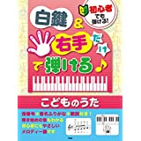 初心者でも弾ける! 白鍵&右手だけで弾ける♪こどものうた 指番号+音名ふりがな+歌詞付き! (楽譜)