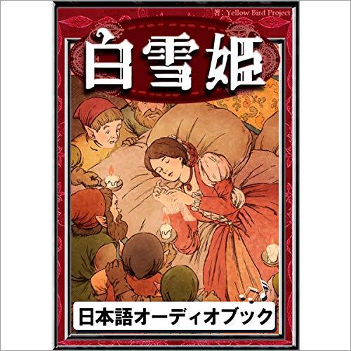 『白雪姫』のカバーアート