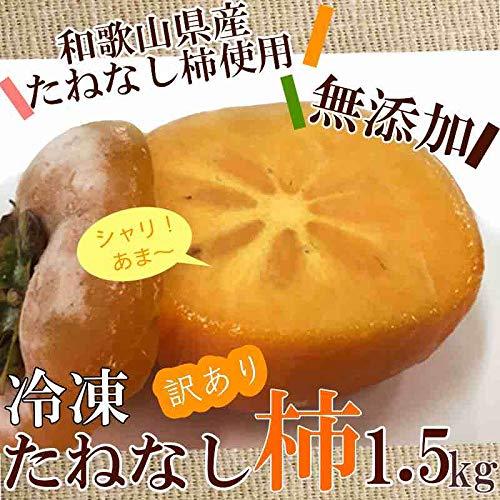 冷凍柿 訳あり 1.5kg 和歌山県産 たねなし柿使用 柿シャーベット