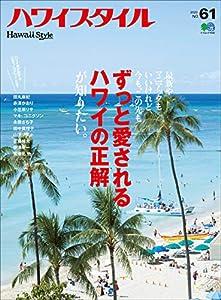 ハワイスタイル No.61(ずっと愛されるハワイの正解。)[雑誌]