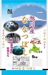 令和元年産 北海道 旭川産 ななつぼし 5kg