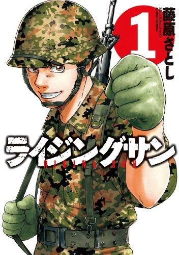 ライジングサン : 1 (アクションコミックス) - 藤原さとし