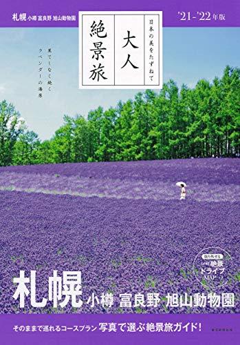 『大人絶景旅』札幌、小樽、富良野・旭山動物園 [2020-21最新版] (大人絶景旅―日本の美をたずねて)の詳細を見る