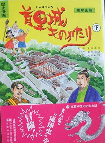 まんが首里城ものがたり 下—琉球王朝 歴史漫画