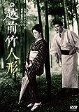 越前竹人形[DVD]