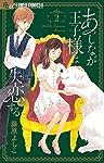 あしなが王子様は失恋する (2) (フラワーコミックスアルファ)