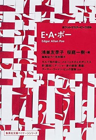 E・A・ポー ポケットマスターピース 09 (集英社文庫ヘリテージシリーズ)