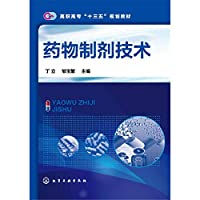 药物制剂技术(高职高专十三五规划教材)