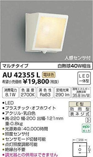 AU42355L 電球色LED人感センサ付アウトドアポーチ灯