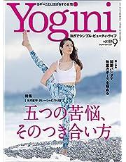 Yogini(ヨギーニ)2021年9月号