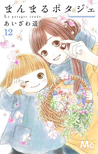 まんまるポタジェ 12 (マーガレットコミックス)