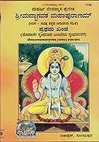 Shrimadbhagvat Mahapuranam Vol-1, With Commentary, Kannada Code 1739 [Hardcover