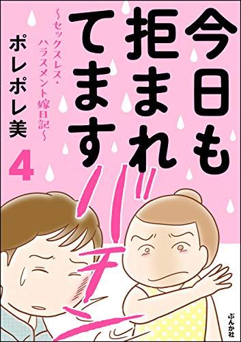 今日も拒まれてます~セックスレス・ハラスメント 嫁日記~ (4) (ぶんか社コミックス)の詳細を見る
