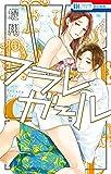 フラレガール 10 (花とゆめコミックス)