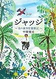 ジャッジ―島の裁判官奮闘記 (角川文庫)