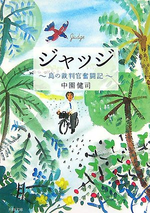 ジャッジ―島の裁判官奮闘記 (角川文庫)の詳細を見る