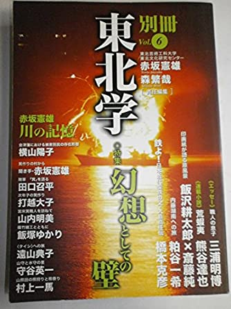別冊東北学 (Vol.6)