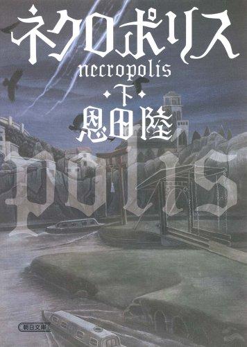 ネクロポリス 下 (朝日文庫)