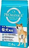 プロマネージ 犬種別シリーズ 柴犬専用 成犬用 4kg