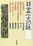 古代日本金石文の謎 (エコール・ド・ロイヤル 古代日本を考える)