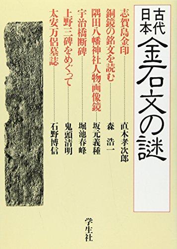 古代日本金石文の謎 (エコール・ド・ロイヤル 古代日本を考える)の詳細を見る