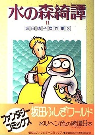 水の森綺譚 (2) (ファンタジーコミックス―坂田靖子傑作集)