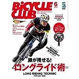 BiCYCLE CLUB (バイシクルクラブ)2014年6月号 No.350[雑誌]
