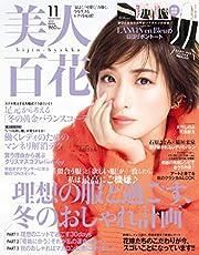 美人百花(びじんひゃっか) 2021年 11 月号 [雑誌]