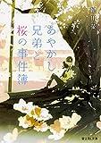 あやかし兄弟と桜の事件簿 (富士見L文庫)