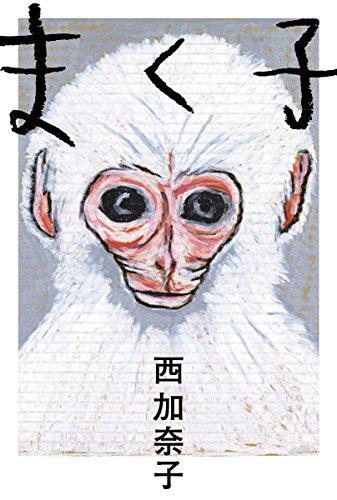 まく子 (福音館の単行本)