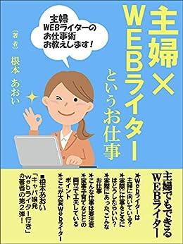 [根本あおい, tenicom books編集部]の主婦 X Webライター: 主婦でも出来る、Webライターというお仕事 Webライター入門書 (tenicom books)